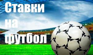 Спортивные ставки на футбол на сайте bettery.ru