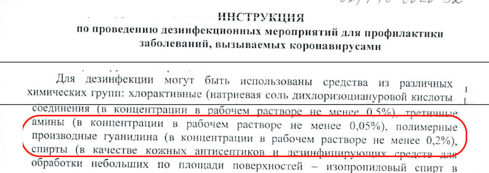 rekomendovano-rospotrebnadzorom-2-4720716